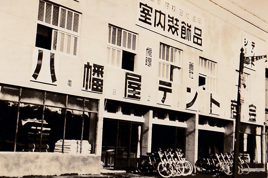 八幡屋商工の歴史