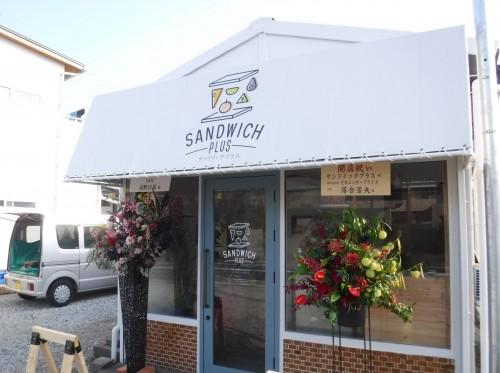 サンドイッチプラス
