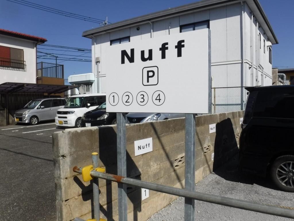 Nuffさんの営業時間と駐車場が変わりました
