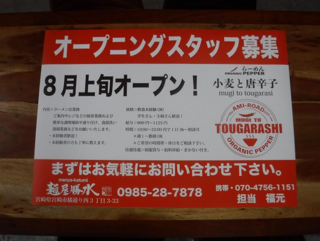 MUGI TO TOUGARASHI