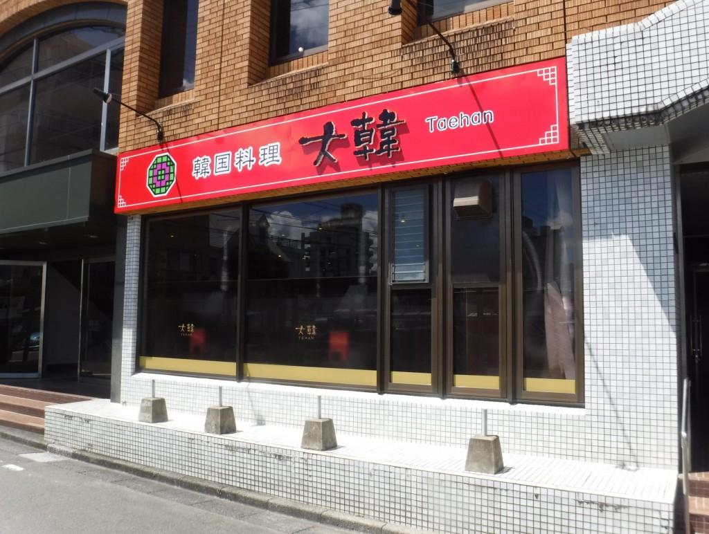 韓国料理 大韓